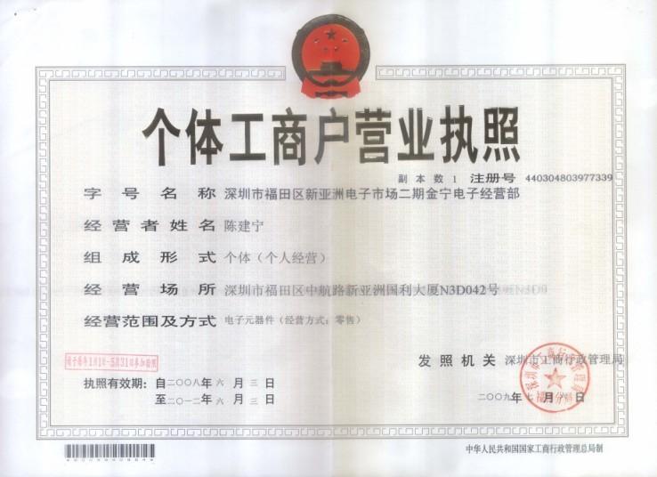 金宁电子个体工商户营业执照