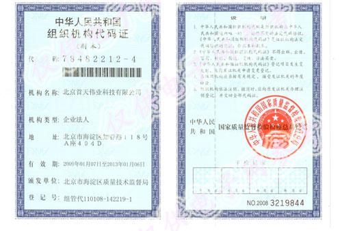 首天组织代码证