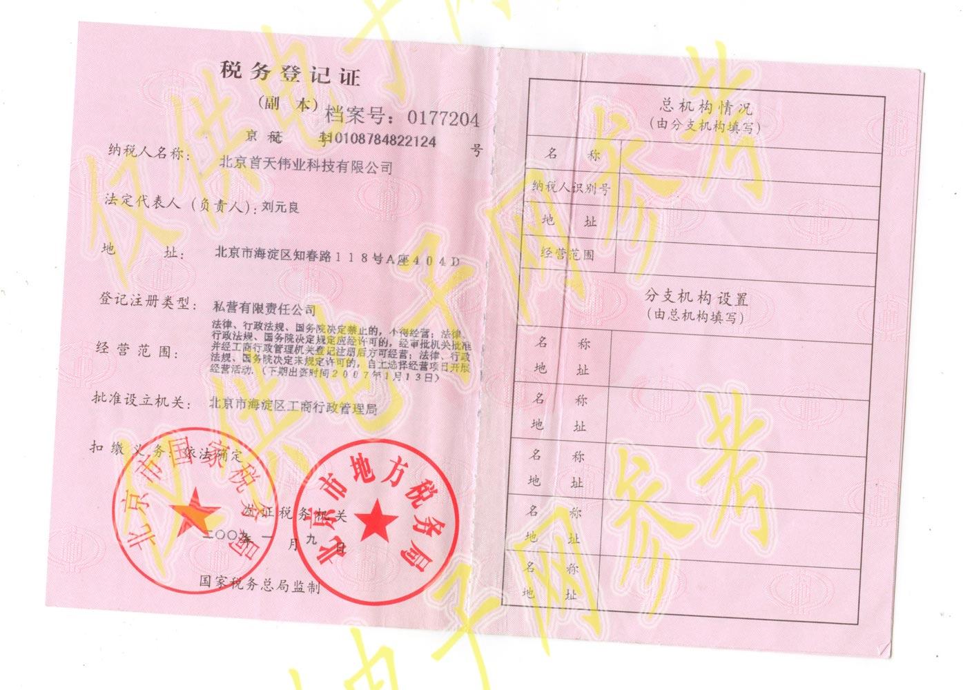 首天税务登记证