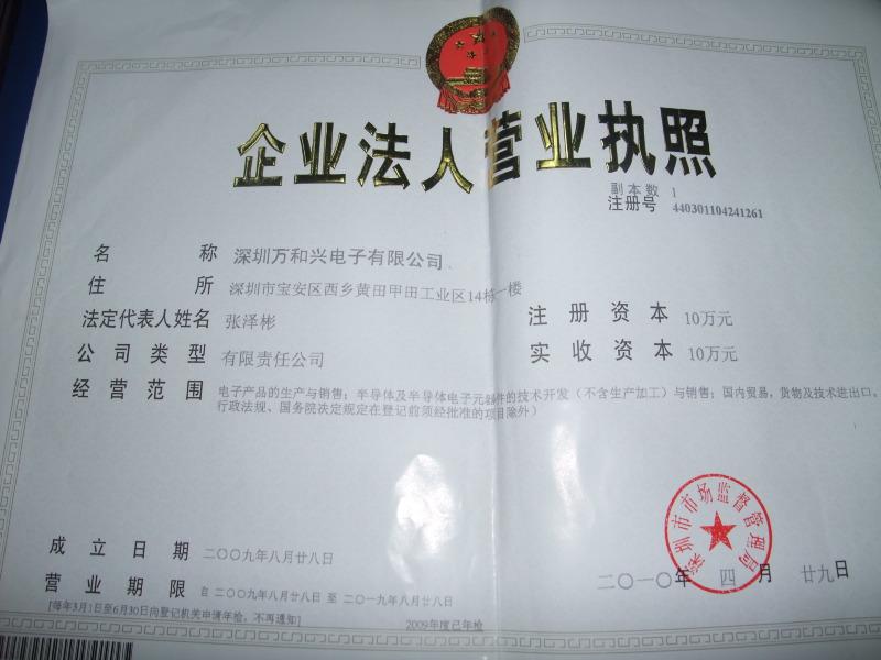 深圳万和兴电子有限公司