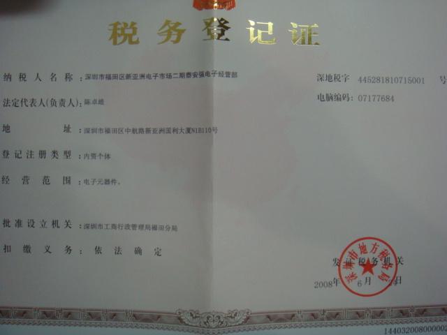 泰安强电子\税务登记证.