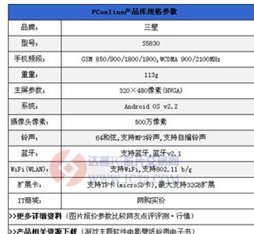 三星蓋世4價格走勢 三星S9系列價格曝光 2月26日凌晨1點見