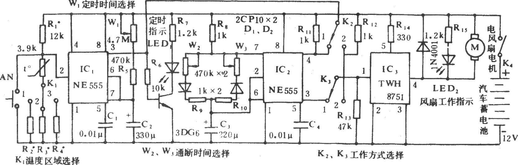 汽车电风扇控制电路(二)