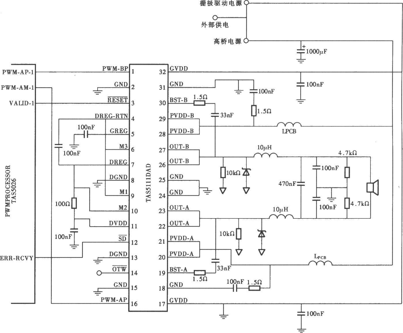 tas5111型数字功放电路
