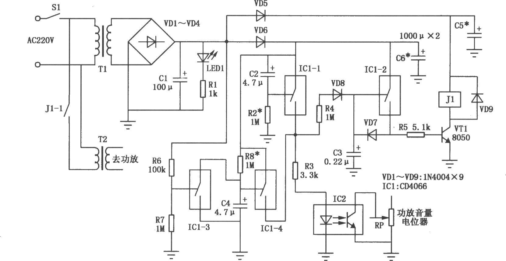 采用本电路可在扩音机功放工作前先将输入信号关掉,停机前先将音量关