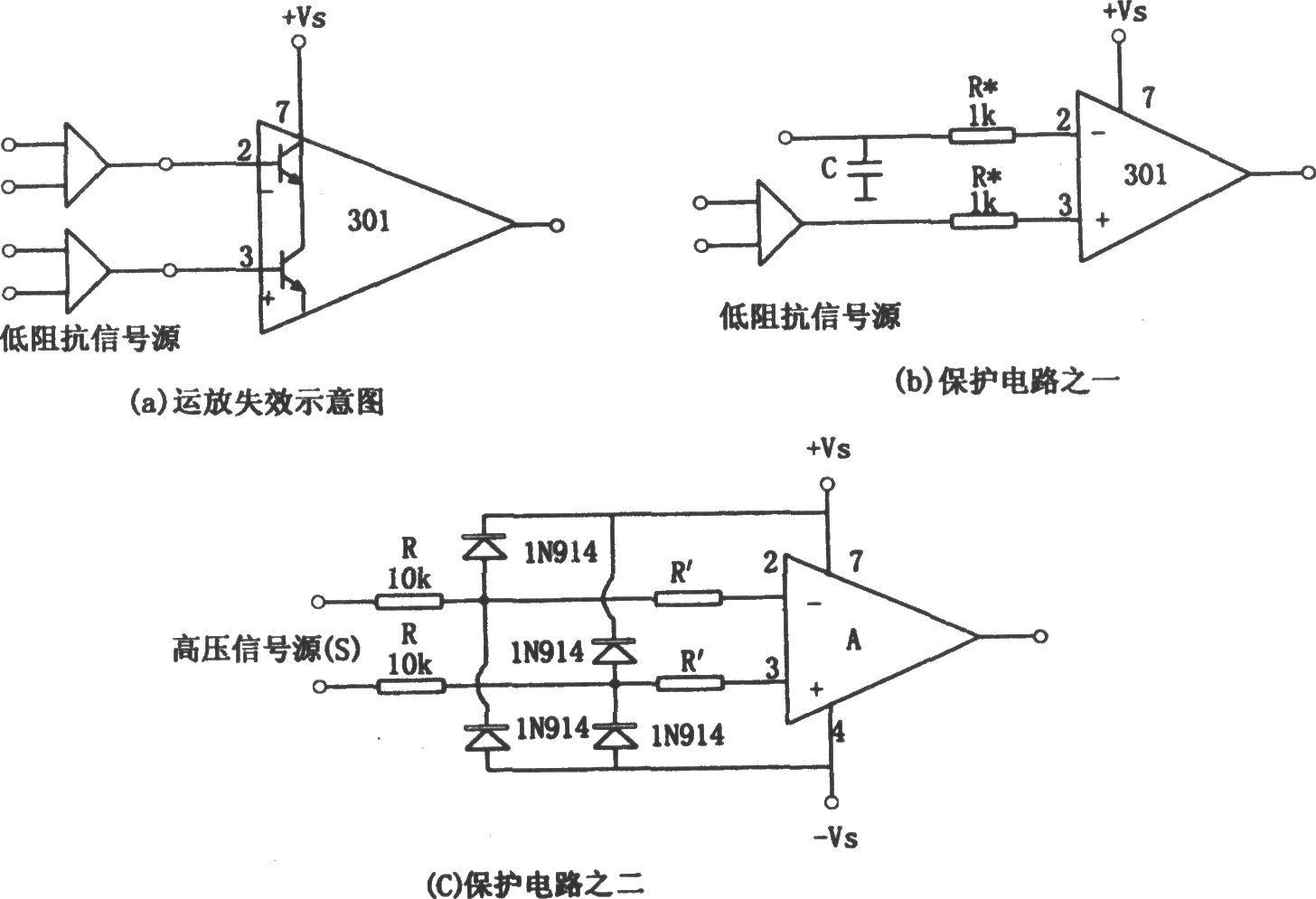 运放共模电压击穿输入级及其保护措施