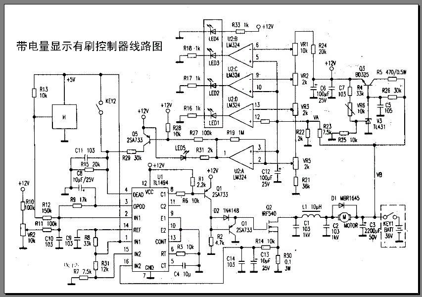 电动车有刷控制器原理图