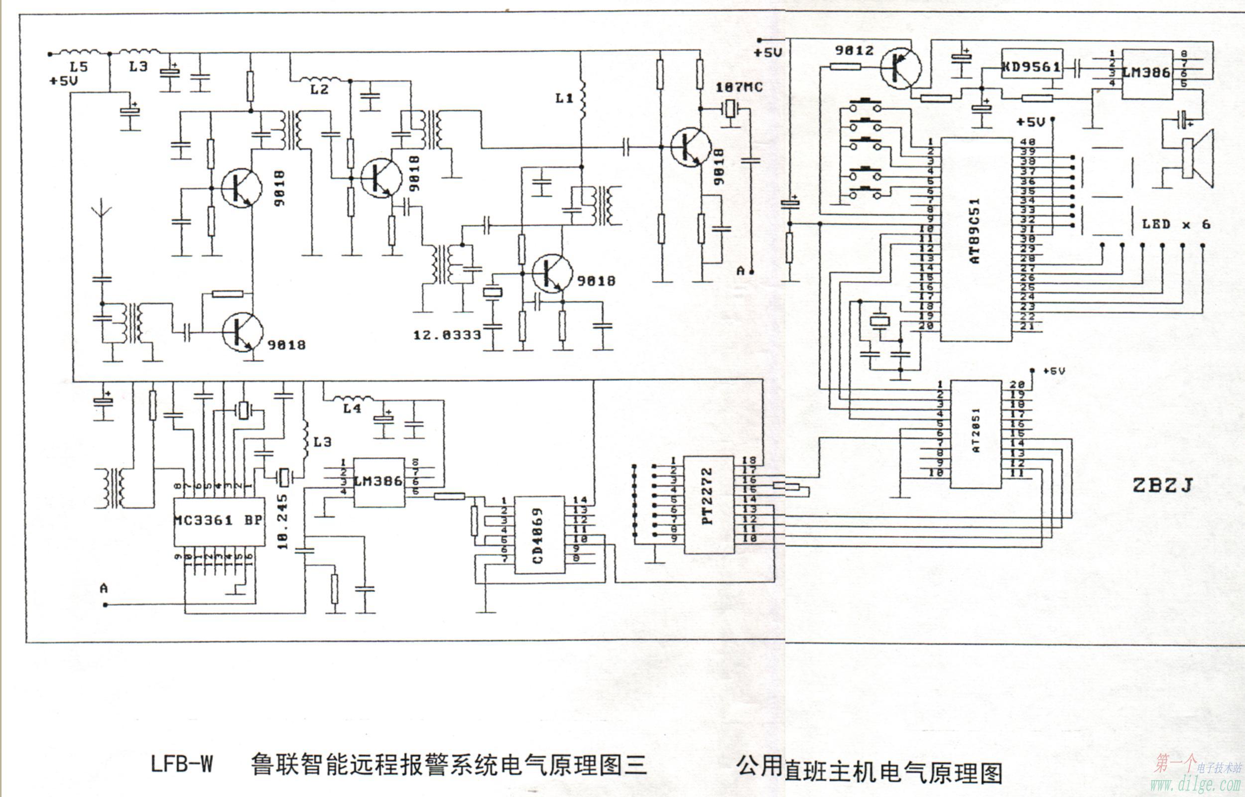 鲁联智能远程报警系统电器原理图