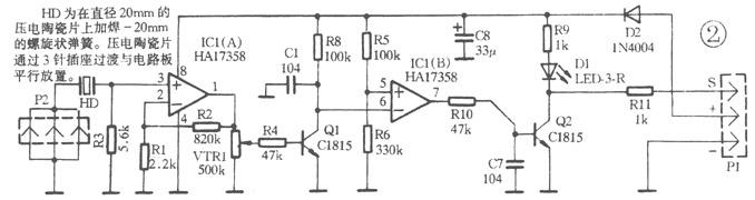 威龙汽车防盗系统用电子震动式传感器电路原理图