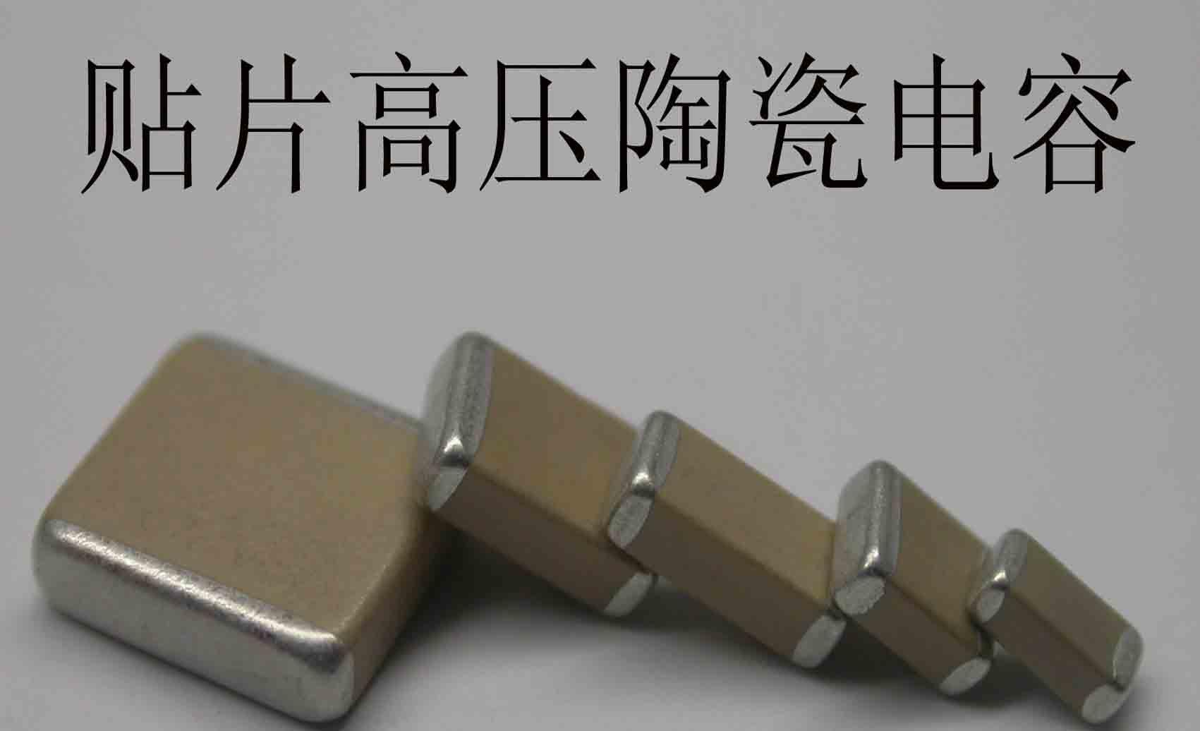 供应高压高容贴片电容