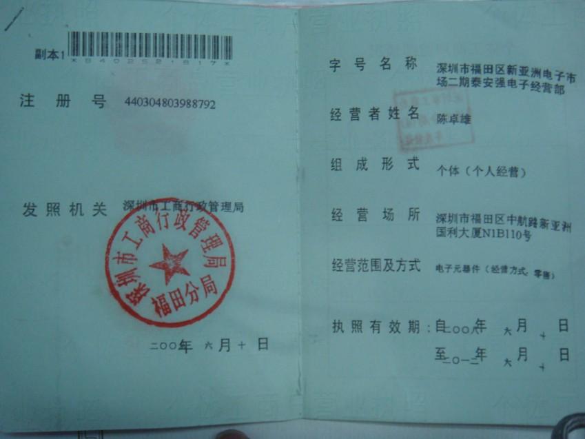 深圳泰安强电子有限公司营业执照