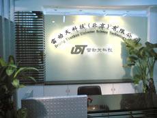 雷动天北京公司